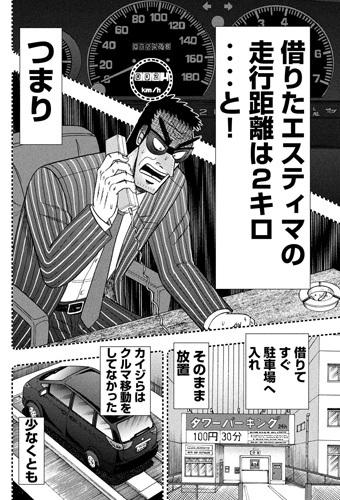 kaiji-327-19081904.jpg