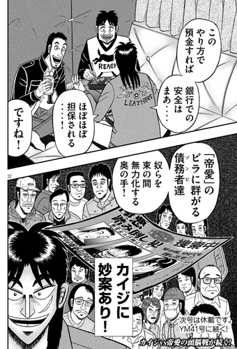 kaiji-328-19082601.jpg