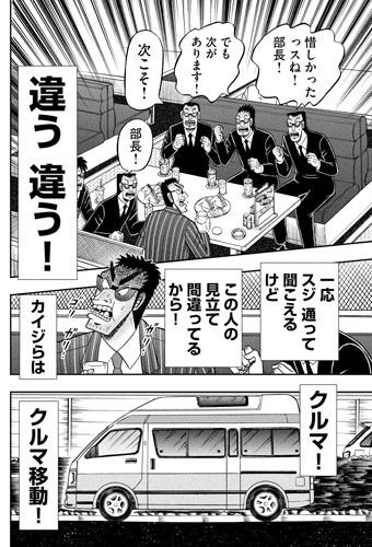 カイジ328話ネタバレ ナレーション