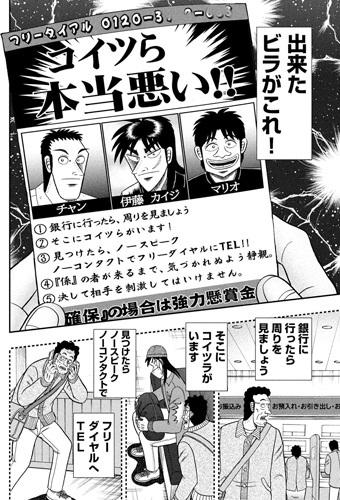 kaiji-329-19090901.jpg