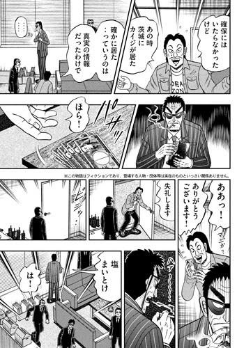 kaiji-329-19090902.jpg