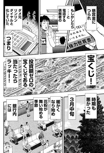 kaiji-329-19090903.jpg