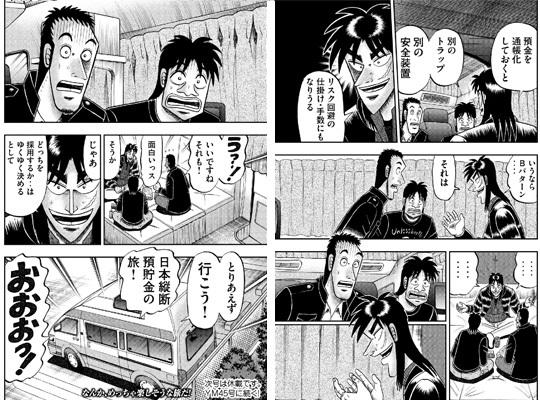 kaiji-330-19091501.jpg