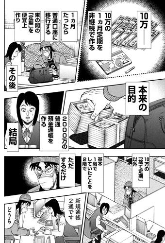 kaiji-330-19091504.jpg