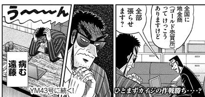 kaiji-330-19091506.jpg