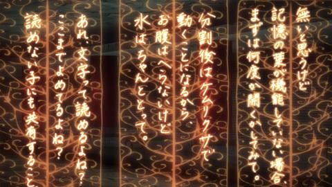 kemurikusa-06-190212076.jpg