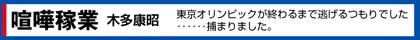 kenkakagyou96-19012701.jpg