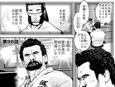 kenkakagyou96-19012708.jpg
