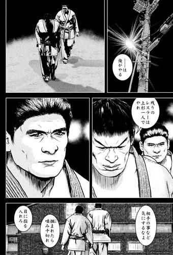 kenkakagyou97-19021804.jpg