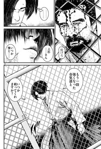 kenkakagyou99-19072902.jpg