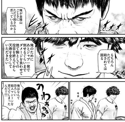 kenkakagyou99-19072907.jpg