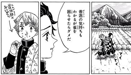 kimetsunoyaiba-11-19061603.jpg