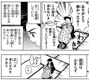 kimetsunoyaiba-12-1906220136.jpg