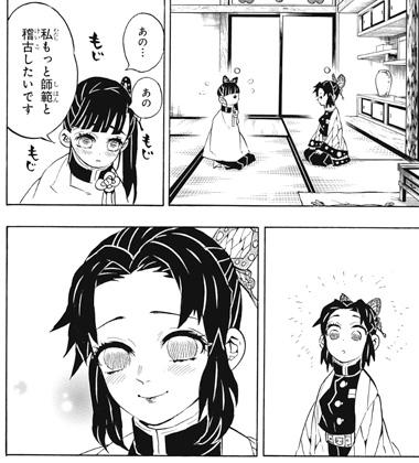 131話 しのぶとカナヲ