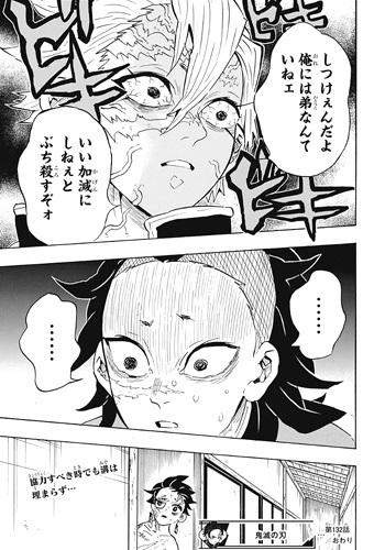 kimetsunoyaiba132-18102901.jpg