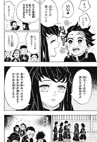 kimetsunoyaiba132-18102906.jpg