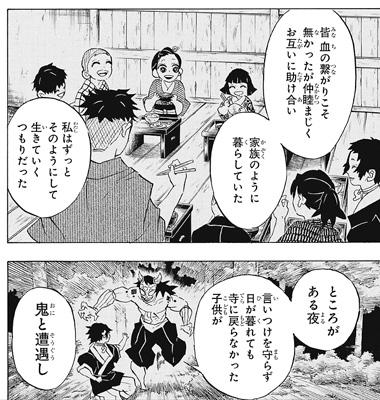 kimetsunoyaiba135-18111905.jpg