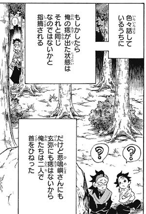 kimetsunoyaiba135-18111910.jpg
