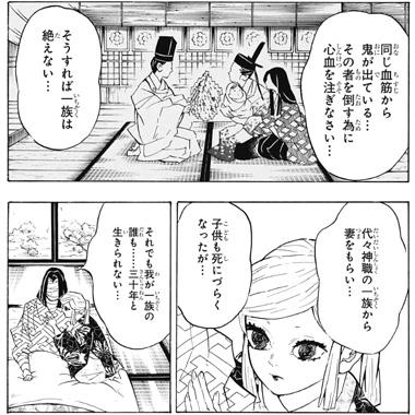kimetsunoyaiba137-18120301.jpg