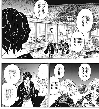 kimetsunoyaiba137-18120303.jpg