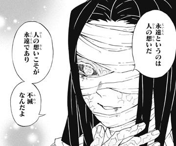 kimetsunoyaiba137-18120304.jpg