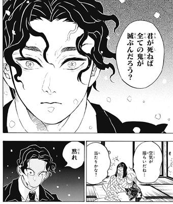 kimetsunoyaiba137-18120306.jpg