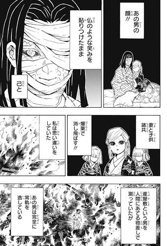 kimetsunoyaiba138-18121001.jpg
