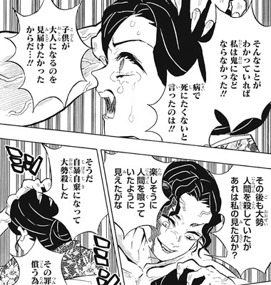 kimetsunoyaiba138-18121003.jpg