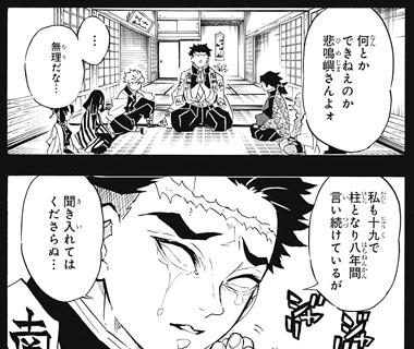kimetsunoyaiba138-18121005.jpg