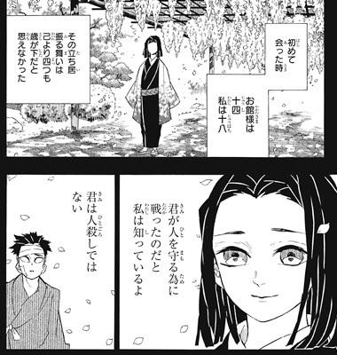 kimetsunoyaiba139-18121701.jpg