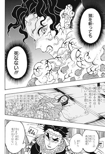 kimetsunoyaiba139-18121706.jpg