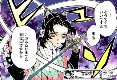 kimetsunoyaiba141-18010701.jpg