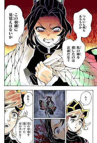 kimetsunoyaiba141-18010703.jpg