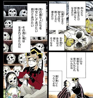 kimetsunoyaiba142-18012101.jpg