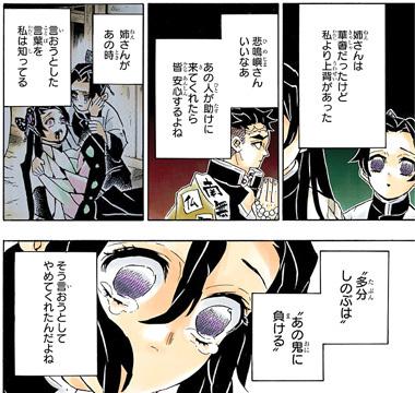 kimetsunoyaiba142-18012105.jpg