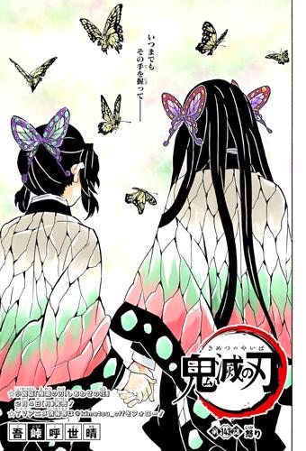 kimetsunoyaiba143-19012401.jpg