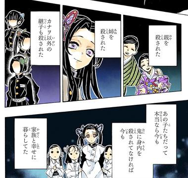 kimetsunoyaiba143-19012402.jpg
