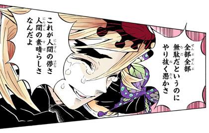 kimetsunoyaiba143-19012403.jpg