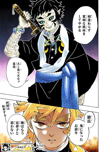 kimetsunoyaiba143-19012407.jpg