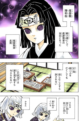kimetsunoyaiba144-19020405.jpg