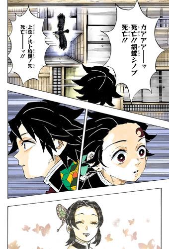 kimetsunoyaiba144-19020406.jpg