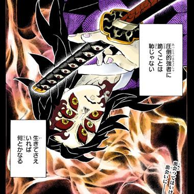 kimetsunoyaiba145-19020901.jpg