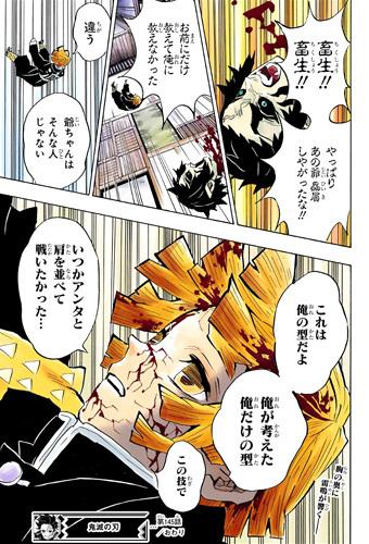 kimetsunoyaiba145-19020905.jpg
