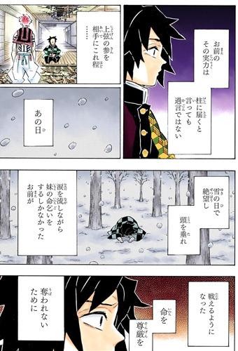 kimetsunoyaiba147-19022604.jpg