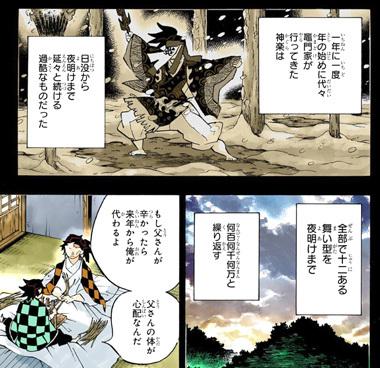 kimetsunoyaiba151-19032501.jpg