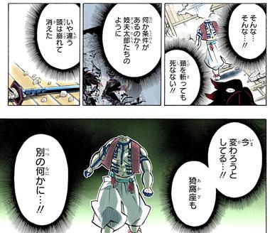 鬼滅の刃 153話 アカザ