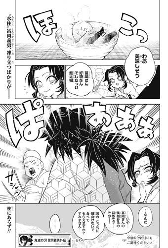 kimetsunoyaiba153-19040805.jpg