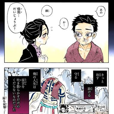 kimetsunoyaiba154-19041501.jpg
