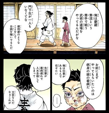 kimetsunoyaiba154-19041502.jpg