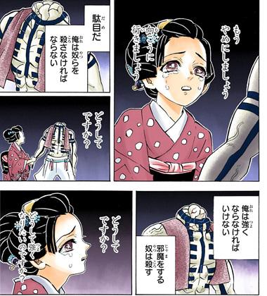 kimetsunoyaiba154-19041506.jpg
